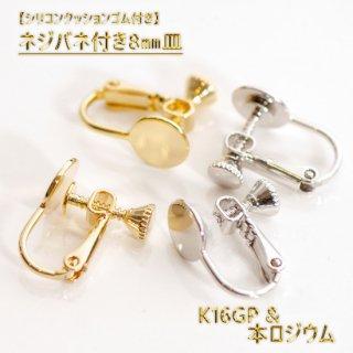 最高級鍍金 シリコンクッション付き★ネジバネ式平皿付イヤリングパーツ  K16GP&本ロジウム 全メッキ 韓国製