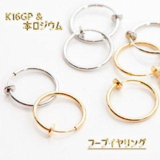最高級鍍金 フープイヤリングパーツ 20ミリ  K16GP&本ロジウム 韓国製