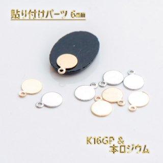 最高級鍍金 貼り付けパーツ カン付き平皿6mm  K16GP&本ロジウム 韓国製