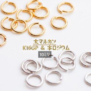 最高級鍍金 太丸カン  K16GP&本ロジウム 韓国製  マルカン  Lサイズ