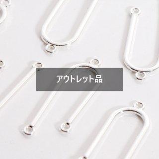 【B品】U字型コネクター シルバー 6個 メタルパーツ 天秤 二股 チャーム