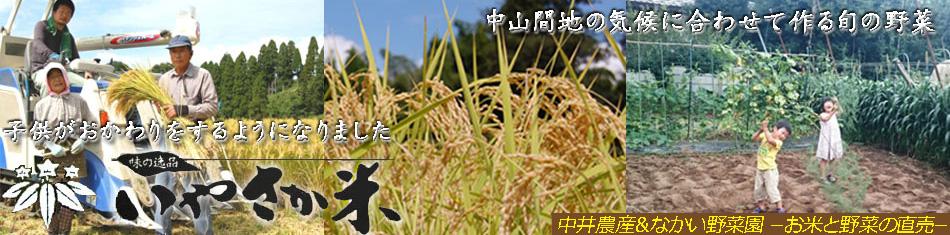 中井農産&なかい野菜園 〜お米と野菜の直売〜