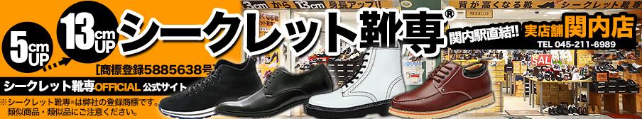 シークレットシューズ シークレット靴専 シークレットシューズ専門店 5cmアップから13cmアップまで ビジネスシューズ スニーカー ブーツ  インソール