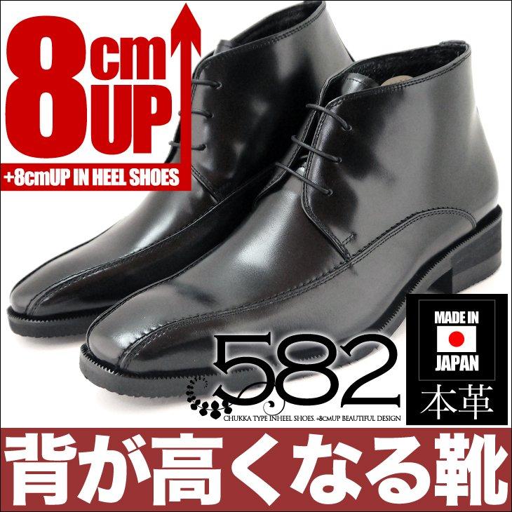 【本革・日本製】シークレットビジネスシューズ 8cmUP チャッカブーツ 582【カスタマイズ対応】