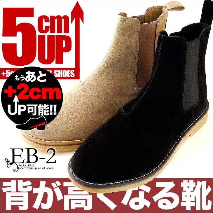 【全2色】シークレットブーツ 5cmUP サイドゴアブーツ eb-2【カスタマイズ対応】