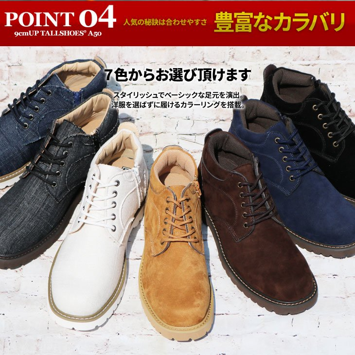 【全7色】シークレット メンズ スニーカー 7cmUP ハイカットスニーカー a50【カスタマイズ対応】