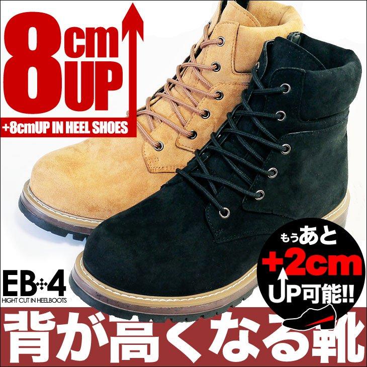 【全2色】シークレットブーツ 8cmUP ワークブーツ eb-4【カスタマイズ対応】