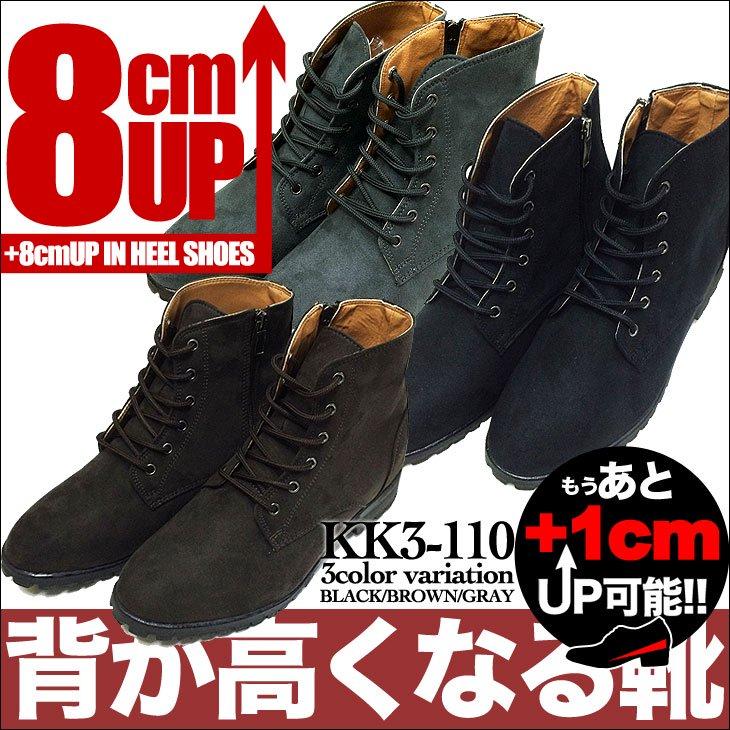 【全3色】シークレットブーツ 8cmUP kk3-110
