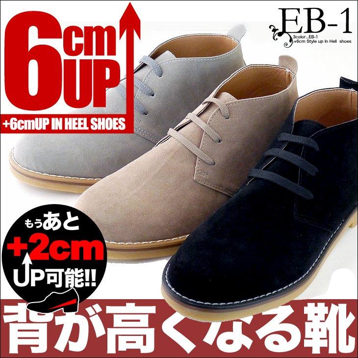 【全3色】シークレットブーツ 6cmUP eb-1【カスタマイズ対応】