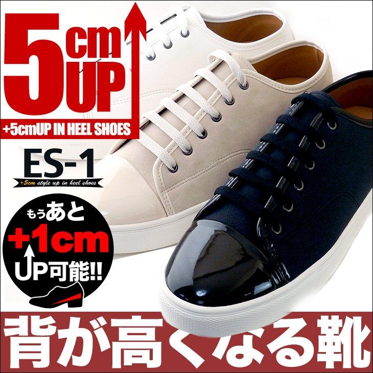 【全3色】シークレットスニーカー 5cmUP es-1【カスタマイズ対応】