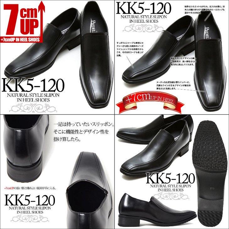 シークレットシューズ 7cmアップ ビジネスシューズ kk5-100-130