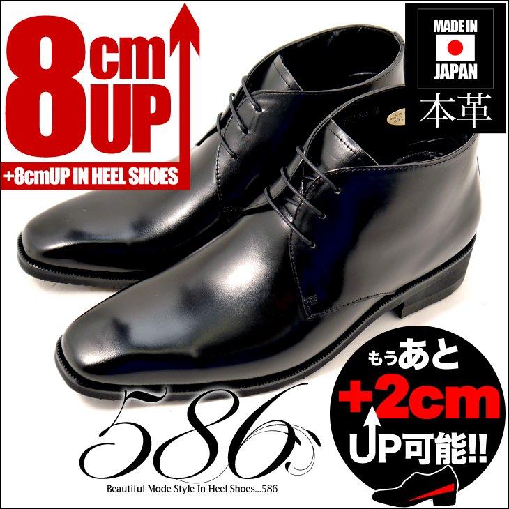 【本革・日本製】シークレットビジネスシューズ 8cmUP チャッカブーツ 586【カスタマイズ対応】