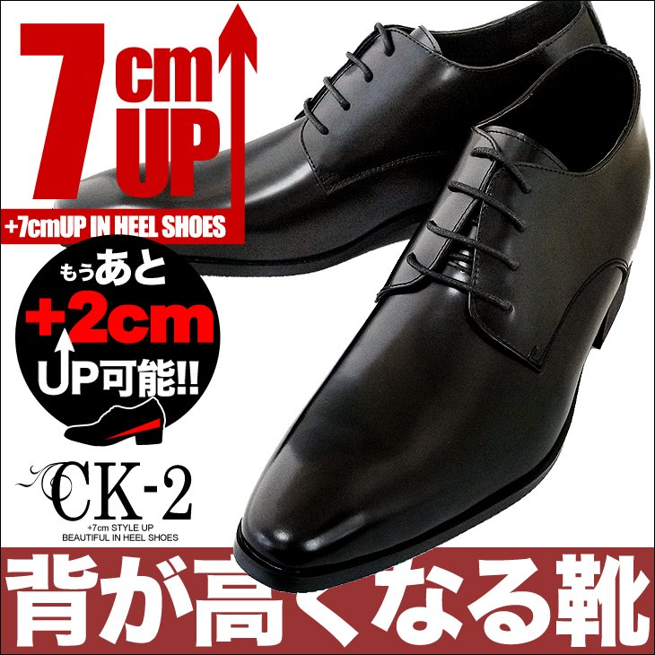 【本革】シークレットビジネスシューズ 7cmUP 外羽根プレーントゥ ck-2【カスタマイズ対応】