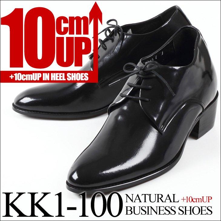 【本革】シークレットビジネスシューズ 10cmUP 外羽根プレーントゥ kk1-100