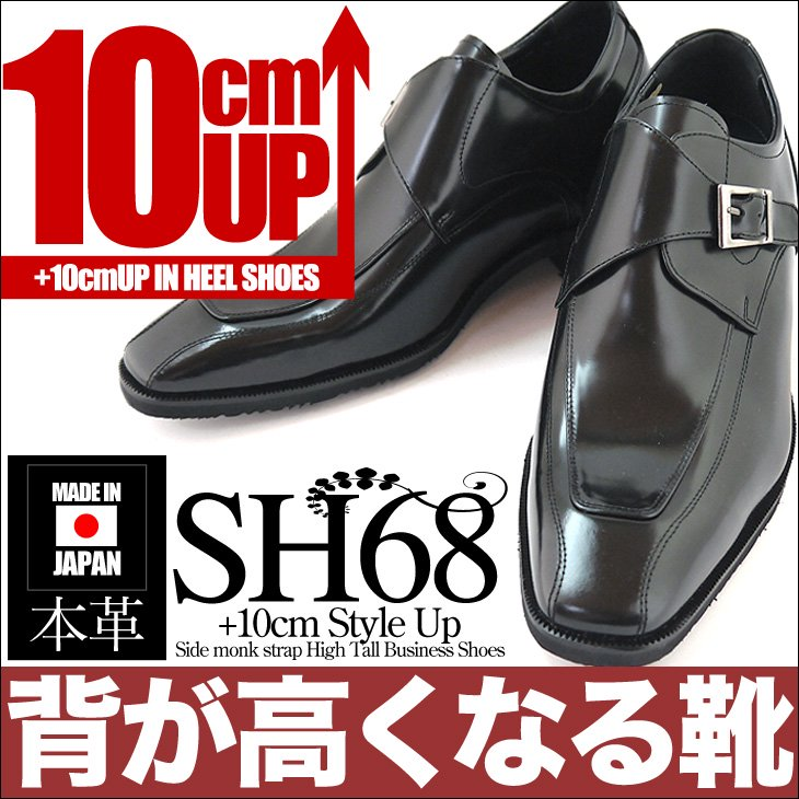 本革 日本製シークレットビジネスシューズ 10cmアップ 送料無料 モンクストラップ 782 kk1-sh68