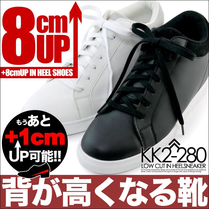 【全2色】シークレットスニーカー 8cmUP kk2-280