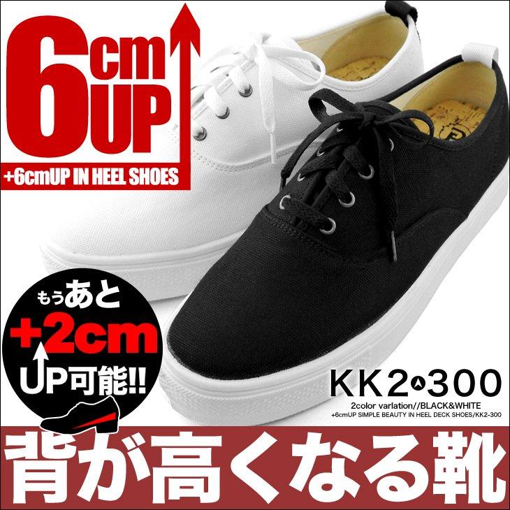 【全2色】シークレットスニーカー 6cmUP kk2-300【カスタマイズ対応】