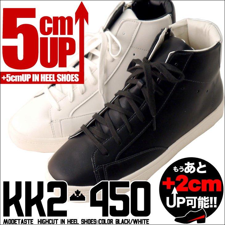 【全2色】シークレットスニーカー 5cmUP ハイカット kk2-450【カスタマイズ対応】