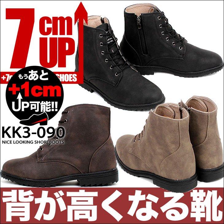 【全3色】シークレットブーツ 7cmUP kk3-090【カスタマイズ対応】