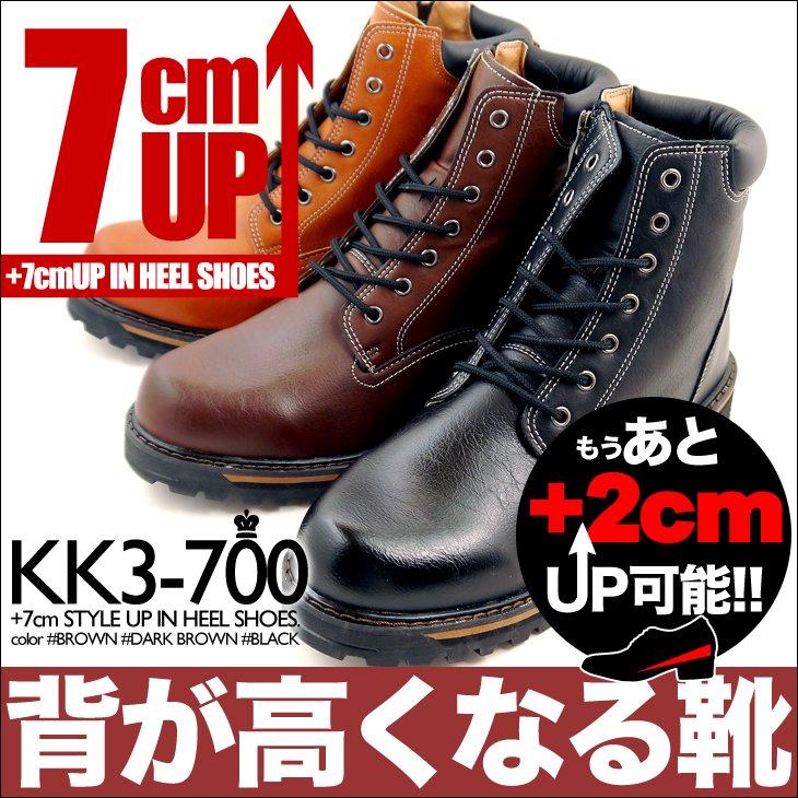 【全3色】シークレットブーツ 7cmUP ワークブーツ kk3-700【カスタマイズ対応】