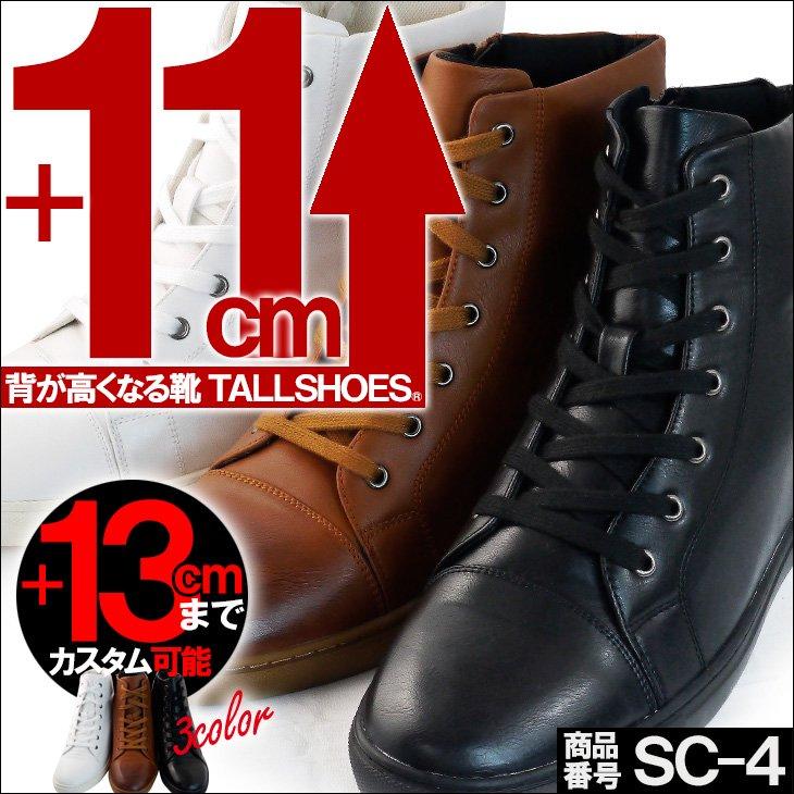 【全3色】シークレットブーツ 11cmUP ワークブーツ sc-4【カスタマイズ対応】