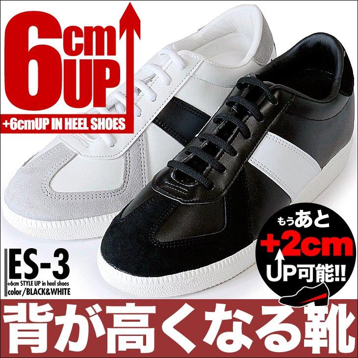 【全2色】シークレットスニーカー 6cmUP es-3【カスタマイズ対応】