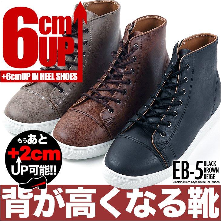 【全3色】シークレットスニーカー 6cmUP ハイカットスニーカー eb-5【カスタマイズ対応】
