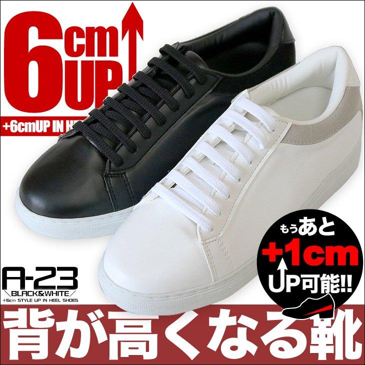 【全2色】シークレットスニーカー 6cmUP a-23【カスタマイズ対応】