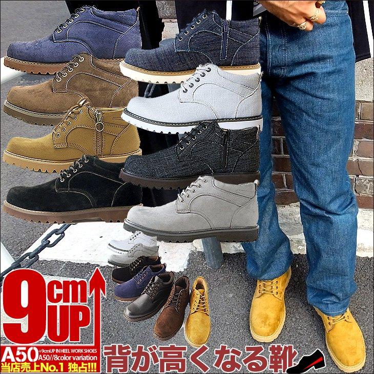 【全7色】シークレット メンズ スニーカー 9cmUP ハイカットスニーカー 送料無料 a50-9【カスタマイズ対応】