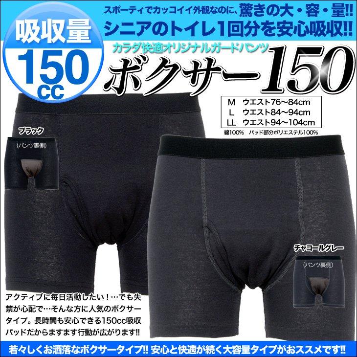 送料無料 尿もれパンツ 失禁パンツ メンズ 介護下着 ボクサーパンツ 前開き 吸収量150cc 男性用 全2色 bo150
