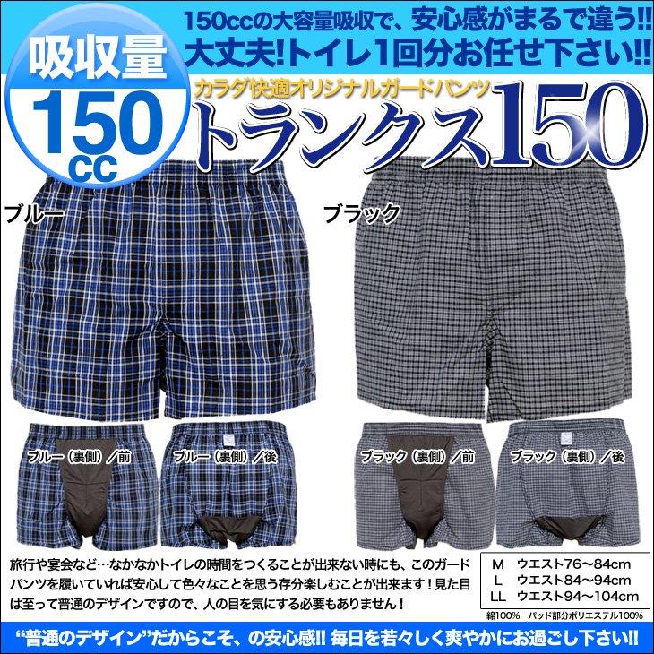 送料無料 尿漏れパンツ 失禁パンツ 男性用 介護下着 トランクス ちょい漏れ対策 吸収量150cc 全2色 ts150