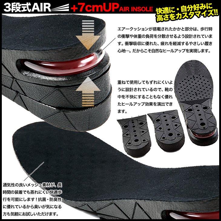 シークレットインソール 7cmUP 3段式 insole7cm