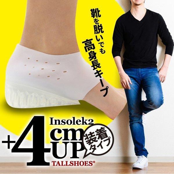 シークレットインソール 4cmアップ 素足につけるシリコン製 シークレットインソール  送料無料 insolek2