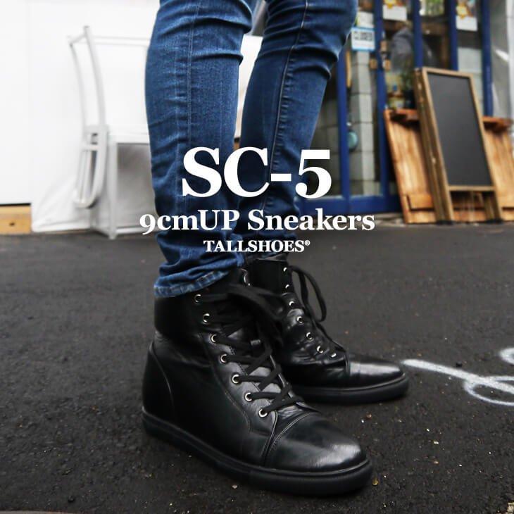 【全2色】シークレットブーツ 9cmUP ワークブーツ sc-5【カスタマイズ対応】
