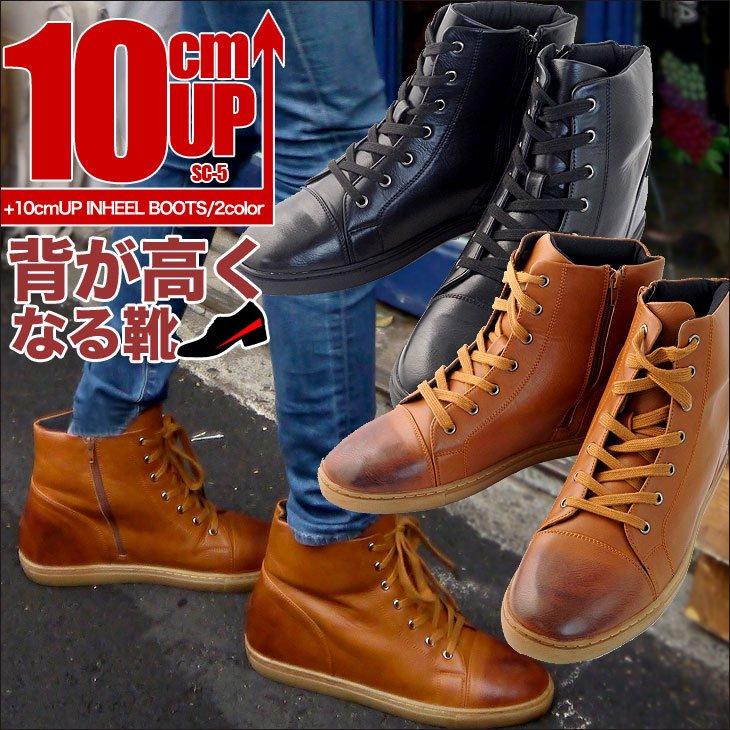 【全2色】シークレットブーツ 10cmUP ワークブーツ sc-5-10cm【カスタマイズ対応】
