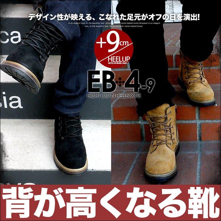 【全2色】シークレットブーツ 9cmUP ワークブーツ eb-4-9【カスタマイズ対応】