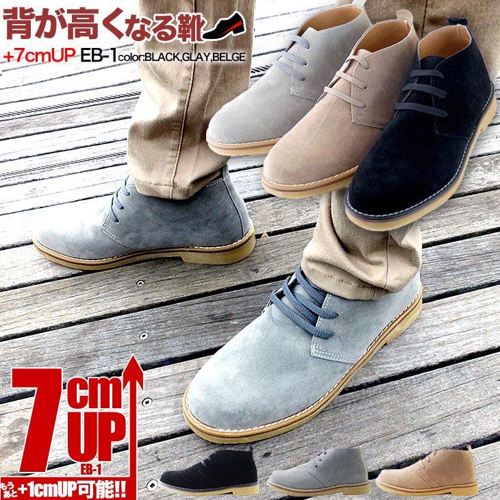 【全3色】シークレットブーツ 7cmUP eb-1-7【カスタマイズ対応】