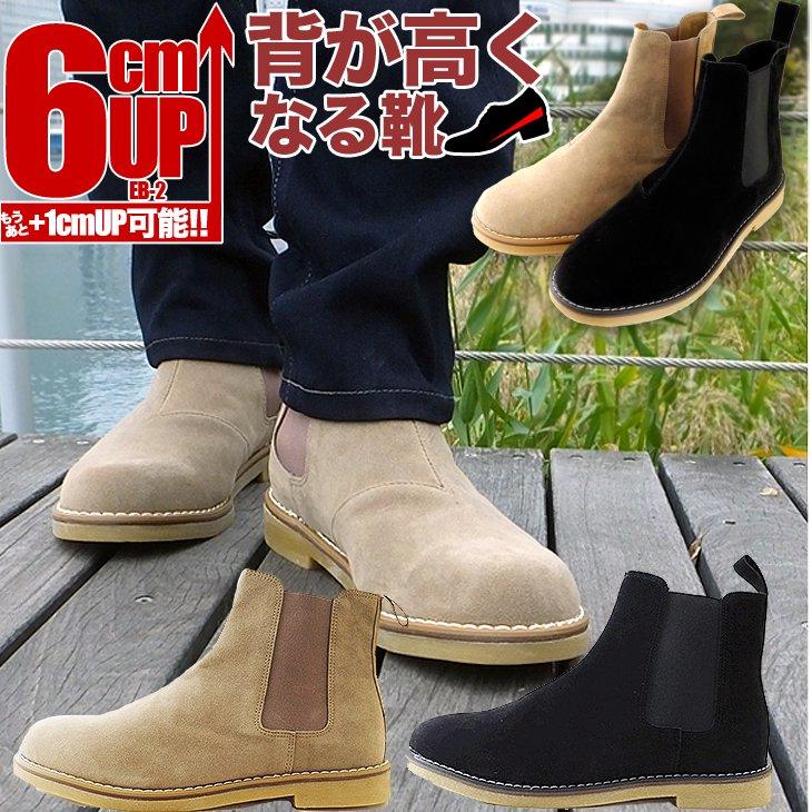 【全2色】シークレットブーツ 6cmUP サイドゴアブーツ eb-2-6【カスタマイズ対応】