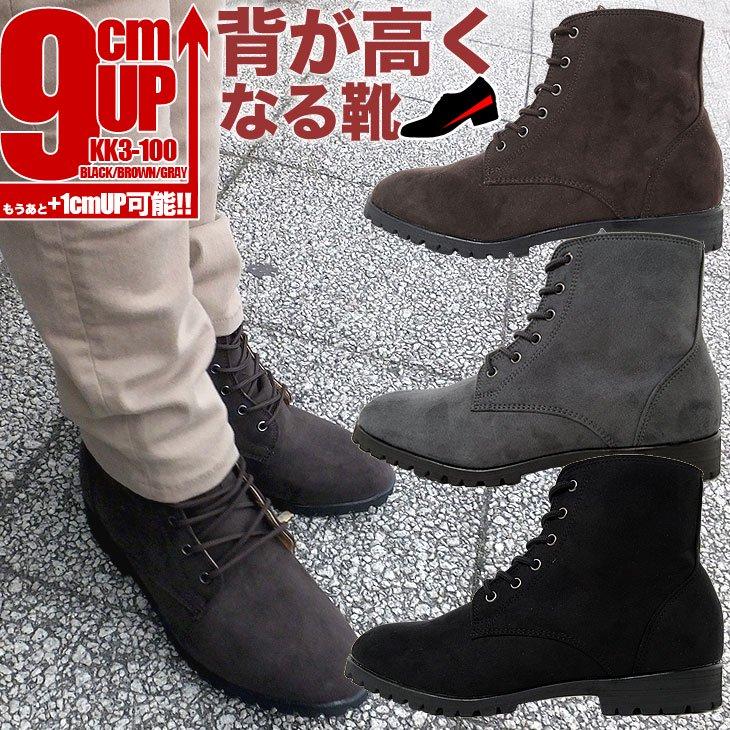 【全3色】シークレットブーツ 9cmUP kk3-110-9cm