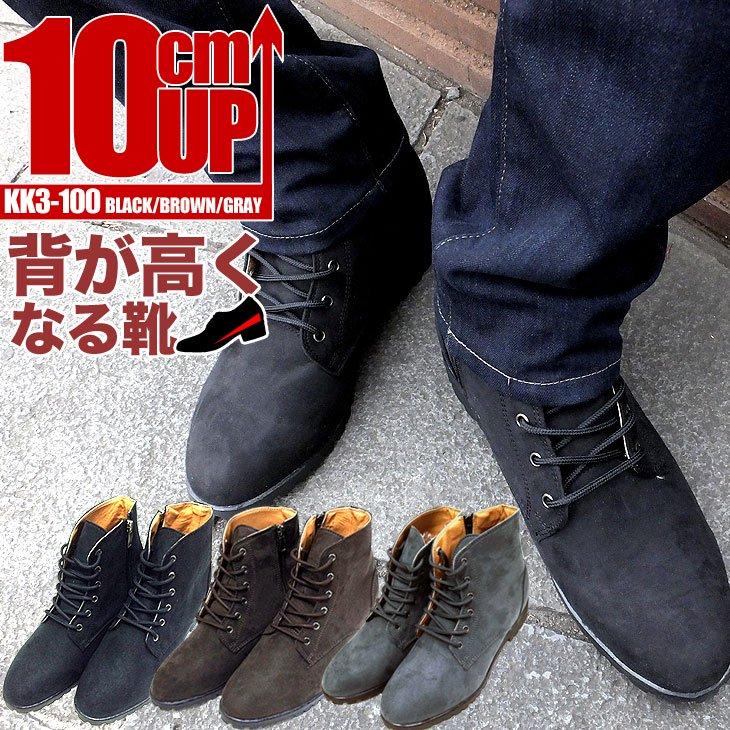 【全3色】シークレットブーツ 10cmUP kk3-110-10cm