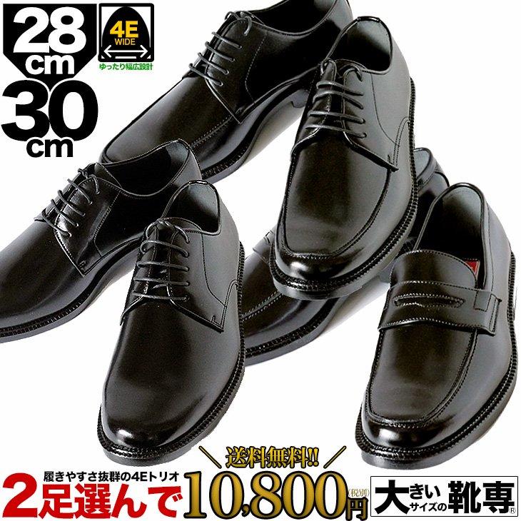 ビジネスシューズ キングサイズ 28cm 29cm 30cm 紳士靴 2足セット幅広 4e 大きいサイズの靴 キングサイズの靴 2足セットで10,800円(税別) 1004-1007