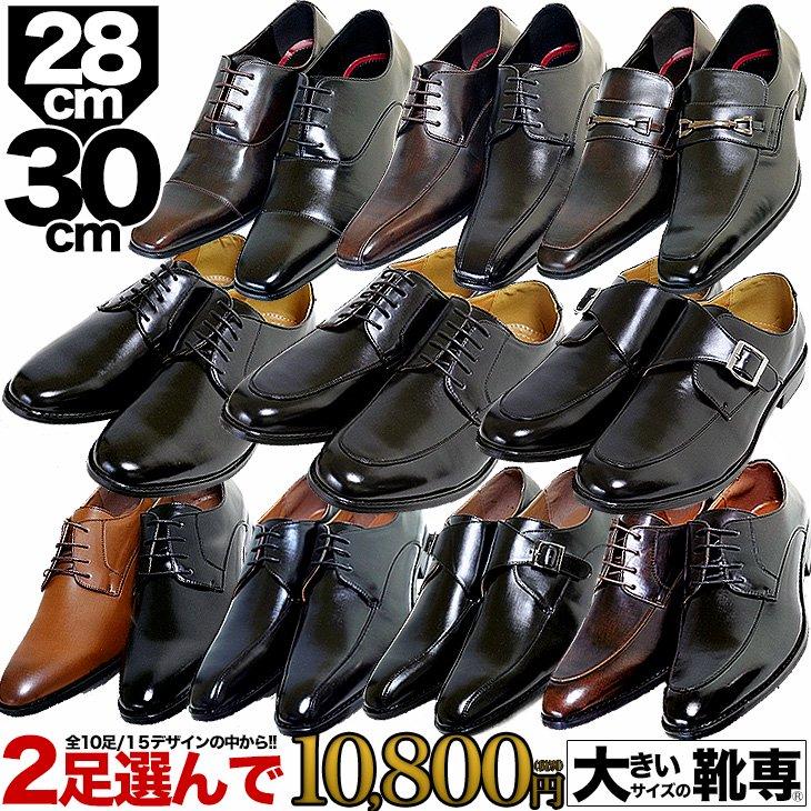 ビジネスシューズ 28cm 29cm 30cm 紳士靴 2足セット 大きいサイズの靴 キングサイズ 2足セットで10,800円(税別) 軽量制菌 消臭 幅広3E n1200-n1213