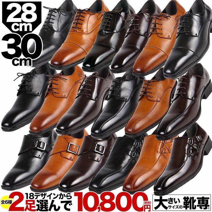 ビジネスシューズ 28cm 29cm 30cm 紳士靴 2足セット 大きいサイズの靴 キングサイズ 2足セットで10,800円(税別) 軽量制菌 消臭 幅広3E 1101-1106