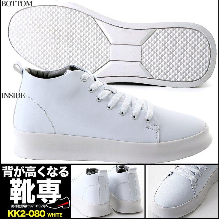 シークレットスニーカー 8cmアップ メンズ スニーカー シークレットシューズ 8cm背が高くなる靴 23.5cm〜 kk2-080