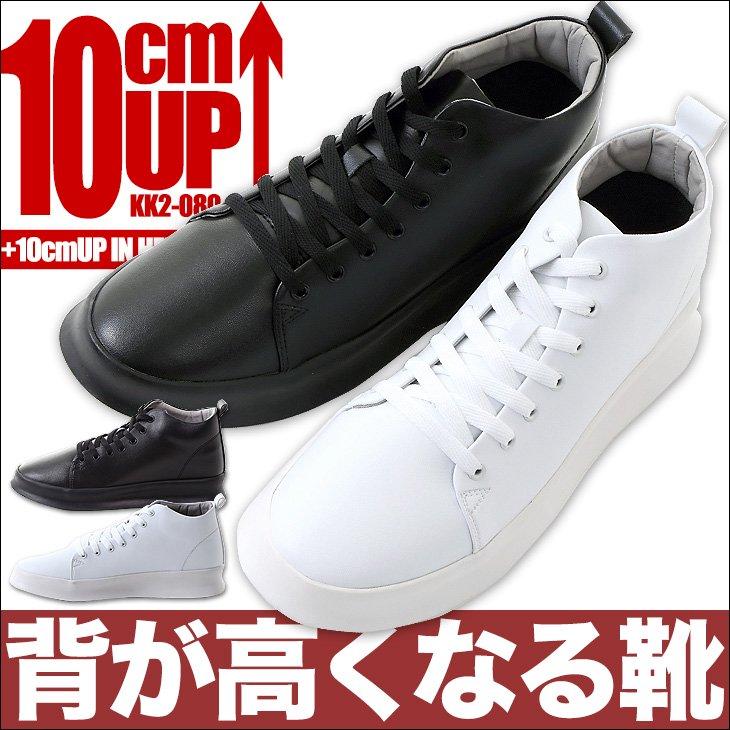 シークレットシューズ 10cmアップ 送料無料 シークレット スニーカー メンズスニーカー 背が高くなる靴 ハイカット インヒール 23.5cm〜 kk2-080-10