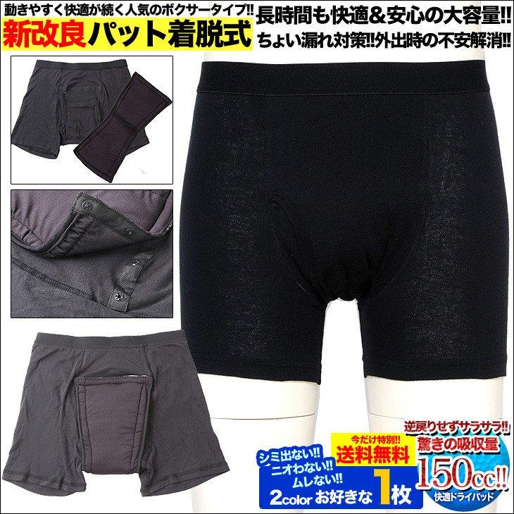 尿漏れパンツ 失禁パンツ 男性用 介護下着 ボクサーパンツ 前開き 吸収量150cc パット取替えタイプ 送料無料 bo-n-1