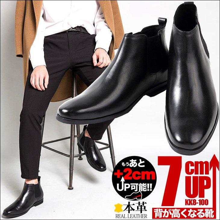 シークレットビジネスシューズ シークレットブーツ ビジネスブーツ 7cmアップ 本革 kk8-100