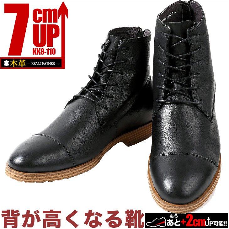 シークレットブーツ 7cmアップ メンズブーツ 本革 kk8-110