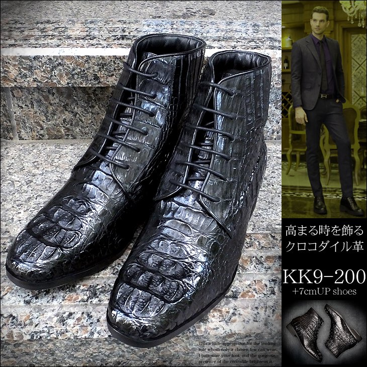 シークレットシューズ ビジネスブーツ 7cmアップ クロコダイル革 ブーツ kk9-200