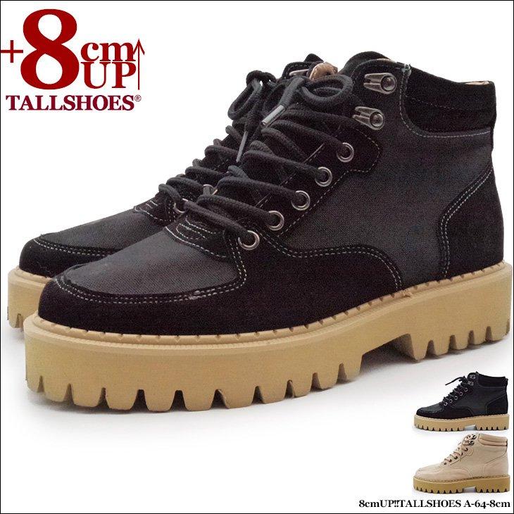 シークレットブーツ 8cmアップ メンズ ブーツ 8cm背が高くなる靴 合成皮革/布 a-64-8